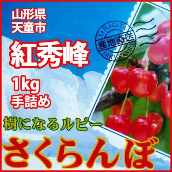 さくらんぼ 紅秀峰 1kg 手詰め 加藤農園 有機減農薬栽培 農家直送 山形県天童市