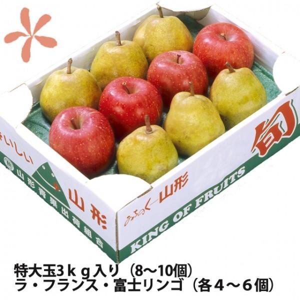 りんご ラフランス セット 送料無料 山形 ふじりんご ラ フランス 特大玉 贈答用 3kgセット 各4〜6個入り 丸勘山形 リンゴ ふじ 蜜入り