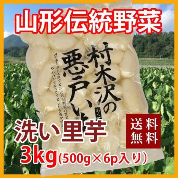 里芋 悪戸芋 あくど芋 3kg 皮むき 1kg 3パック 山形 サトイモ さといも あくどいも 送料無料 芋 洗い芋