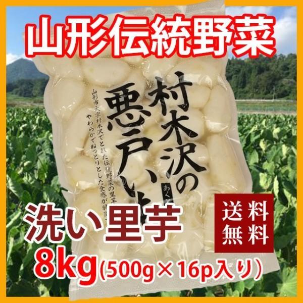 里芋 悪戸芋 あくど芋 8kg 皮むき 1kg 8パック 山形 サトイモ さといも あくどいも 送料無料 芋 洗い芋