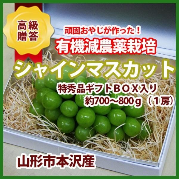 シャインマスカット 葡萄 ぶどう 特秀品700〜800g ギフトBOXに1房入り 山形産 ギフト高級果実