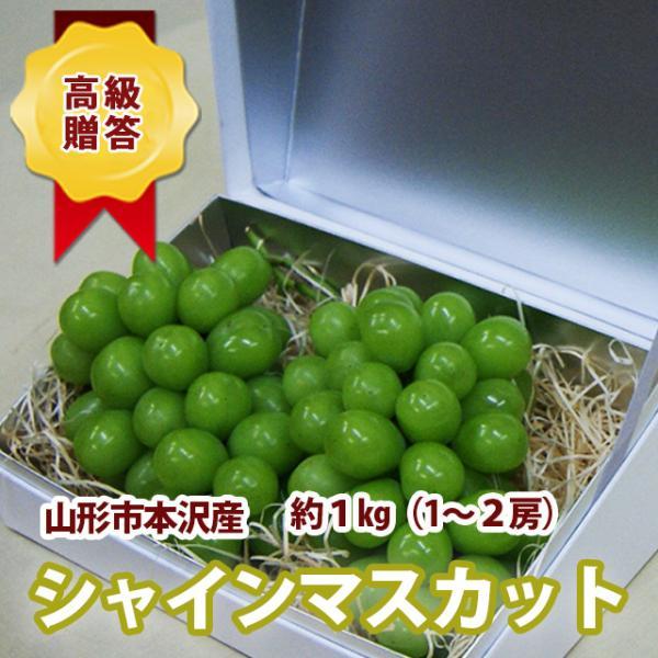 シャインマスカット 葡萄 ぶどう 秀品1kg ギフトBOXに2房入り 山形産 ギフト高級果実