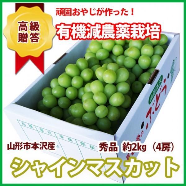 シャインマスカット 秀品2kg 4房 葡萄 ぶどう ブドウ 送料無料 葡萄 ぶどう ブドウ 送料無料
