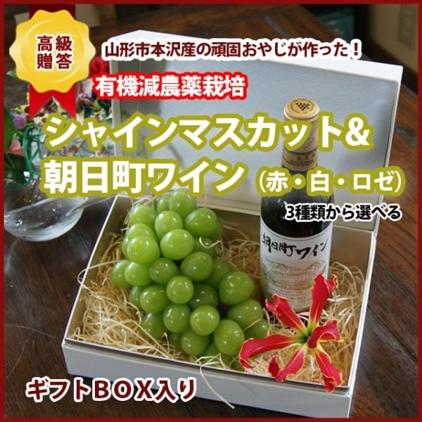 シャインマスカットとワイン 赤 白 ロゼの3種類から選べる 葡萄 ワイン セット 送料無料 葡萄 ワイン セット 送料無料