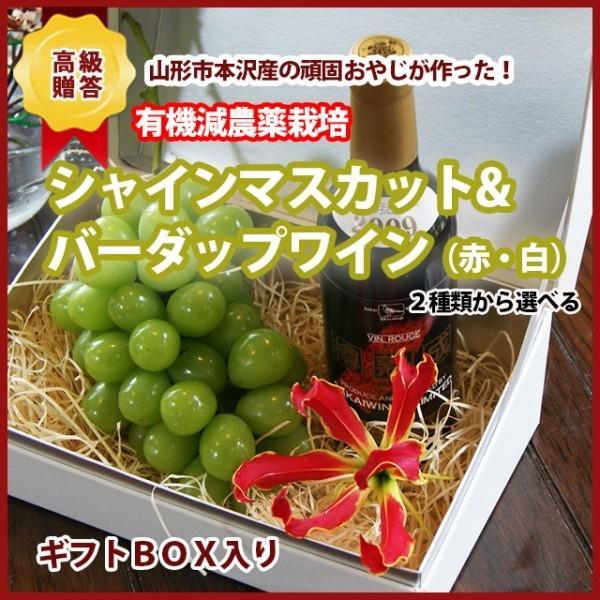 シャインマスカットと酒井ワイナリー バーダップワイン 赤 白 360ml 葡萄 ワイン セット 送料無料 葡萄 ワイン セット 送料無料