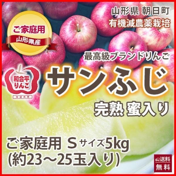 りんご リンゴ 家庭用 サンふじ ご家庭用 訳あり Sサイズ 5kg  23〜25玉入り 和合平 葉取らずりんご 蜜入り 有機減農薬栽培 送料無料