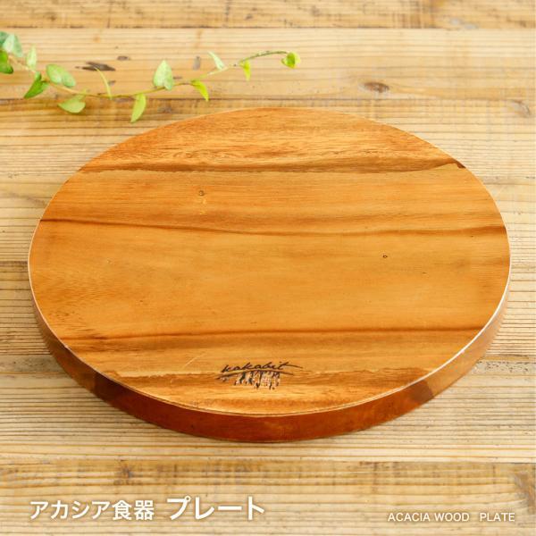 アカシア プレート 食器 木製 プレート ウッドプレート ラウンド 食器 おしゃれ 皿 北欧 スライス プレート カフェ ランチプレート ナチュラル ウッド木目 30cm|kakabit