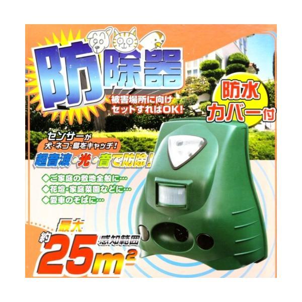 犬・猫・鳥防除器 超音波、フラッシュ、アラームで防除します。