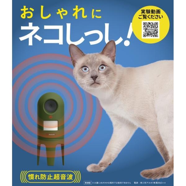 ネコしっし ねこ対策器 赤外線センサーが猫の接近をキャッチ!フン尿被害軽減!建物にマッチするデザイン!