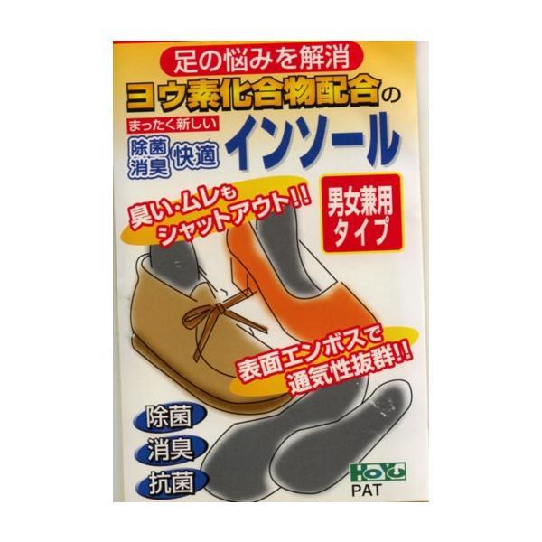 水虫99%カットの靴中敷【メール便で送料無料】