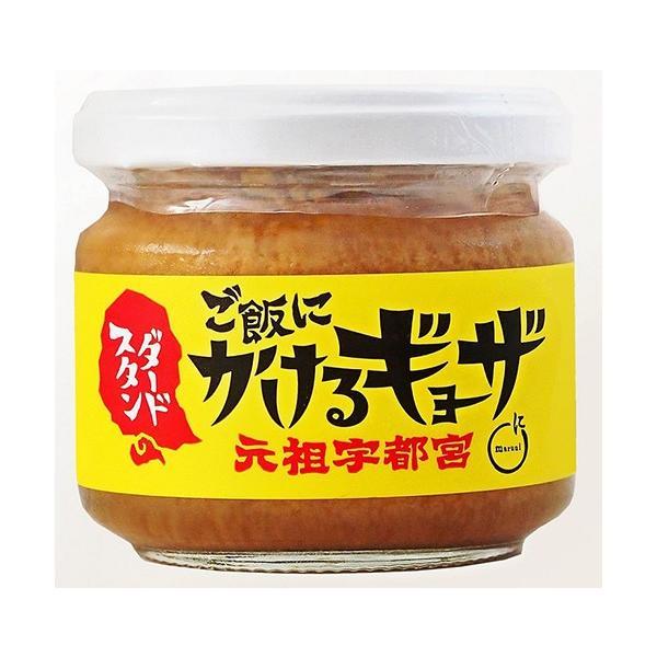 ご飯にかけるギョーザ4個入り 【スタンダード】|kakeru-shop
