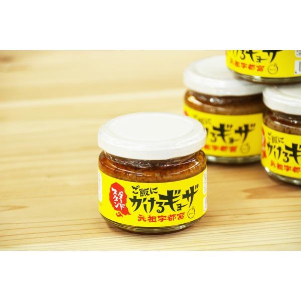 ご飯にかけるギョーザ4個入り 【スタンダード】|kakeru-shop|03