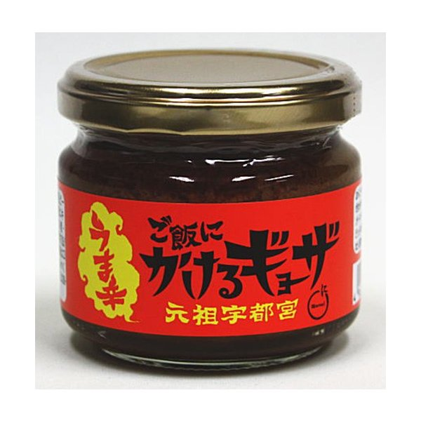 ご飯にかけるギョーザ4個入り 【うま辛】|kakeru-shop