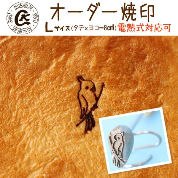 焼印 オリジナル焼き印 オーダー焼印 たてx横=8平方センチまで 見積もりナシ|kako-chokoku