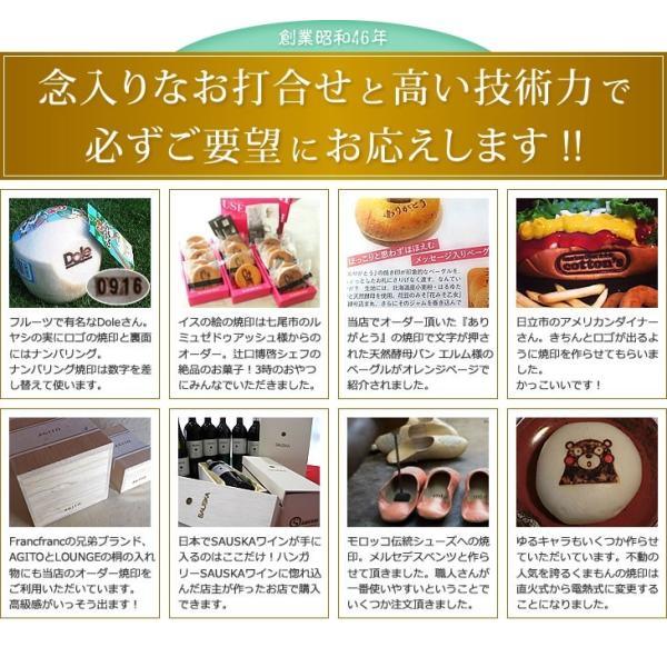 焼印 オリジナル焼き印 オーダー焼印 たてx横=8平方センチまで 見積もりナシ|kako-chokoku|03