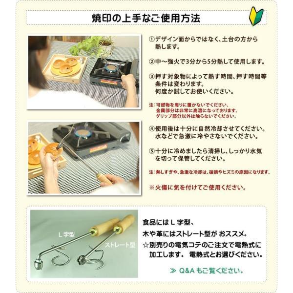 焼印 オリジナル焼き印 オーダー焼印 たてx横=8平方センチまで 見積もりナシ|kako-chokoku|06