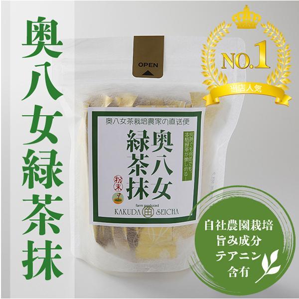 角田製茶 奥八女緑茶抹 1g×20個 【レターパック可】 kakudaseicha