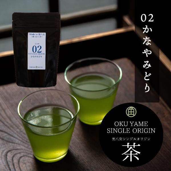 角田製茶 かなやみどり 奥八女シングルオリジンティー 30g 【レターパック可】|kakudaseicha