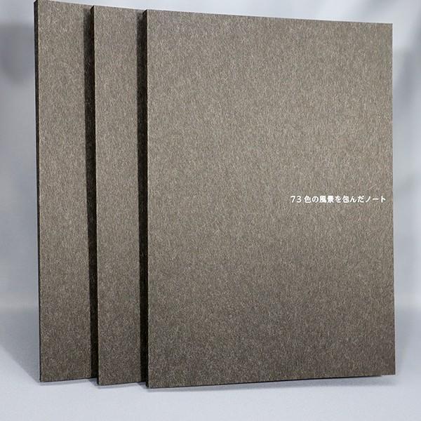 73色の風景を包んだノート|kakunote-y