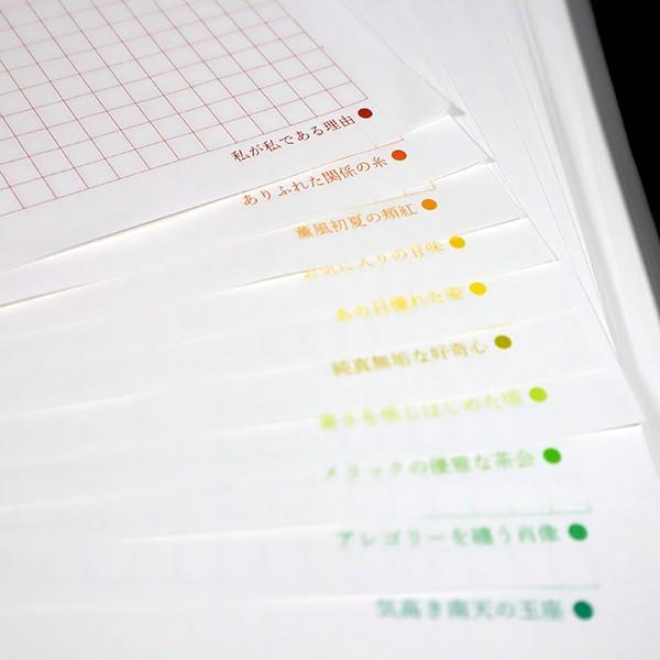 73色の風景を包んだノート|kakunote-y|02