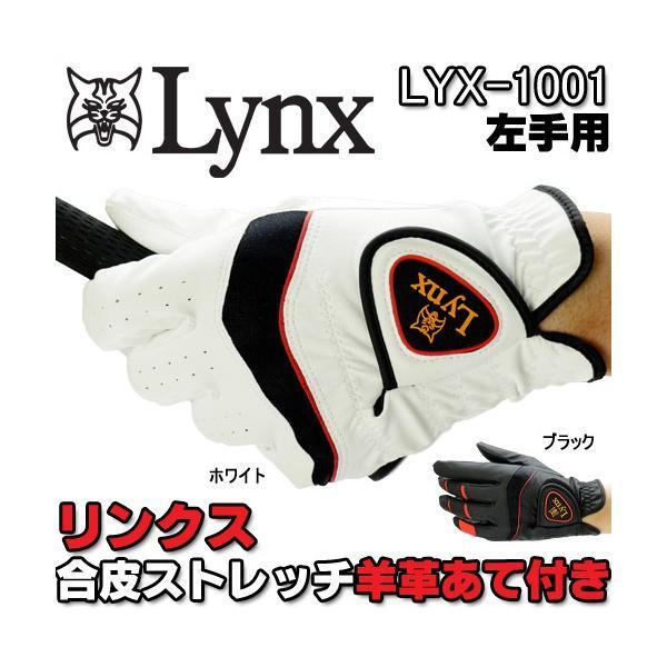 在庫処分販売リンクス合皮ストレッチゴルフグローブ左手用「LYX-1001」