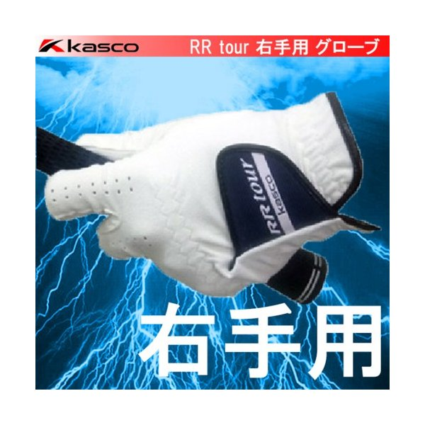 2枚以上で特価処分kascoキャスコRRツアースエード合皮右手用ゴルフグローブRR-1015R