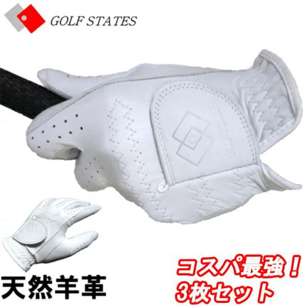 ゴルフステーツ3枚セットシープ天然羊革ゴルフグローブ左手用のみ商品により多少の色の違いがあります激安グローブ格安グローブ