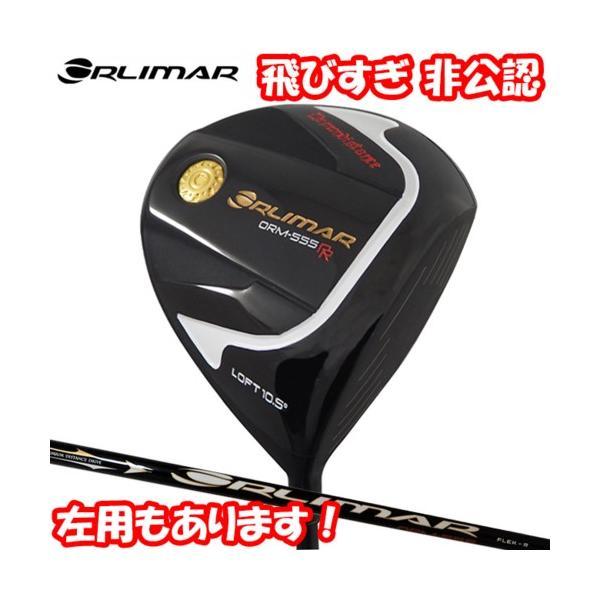 ORLIMAR オリマー ORM555 NEW 高反発ドライバー 非公認のため公式競技にはご利用いただけません ゴルフクラブ