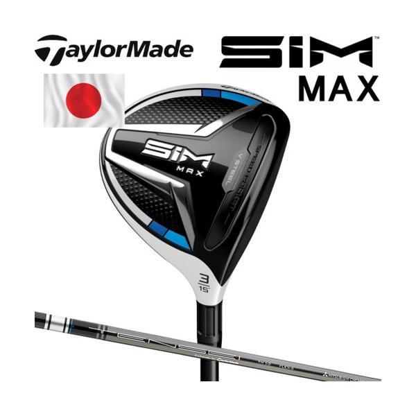 Taylor Made テーラーメイド SIM MAX フェアウェイウッド TENSEI BLUE TM50 カーボンシャフト メンズ ゴルフクラブ シムマックス レンチは付属しており