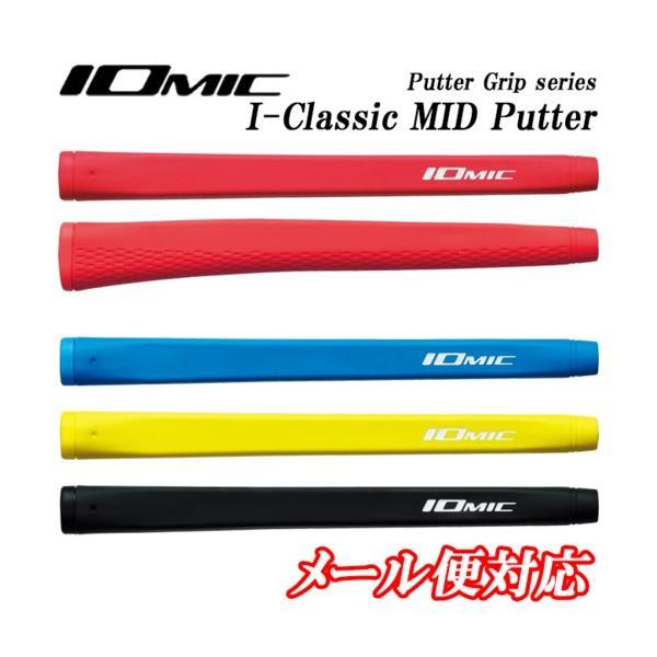 イオミックIOMIC日本正規品I-ClassicMIDPutterアイクラシックミッドパターミッドサイズゴルフグリップパターグリ