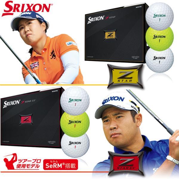 スリクソンZ-STAR7Z-STARXV7Zスター7ZスターXVゴルフボール2021ダンロップ松山英樹プロ使用球