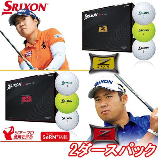 2ダースパックスリクソンZ-STAR7Z-STARXV7Zスター7ZスターXVゴルフボール2021ダンロップまとめ買い松山英樹プ