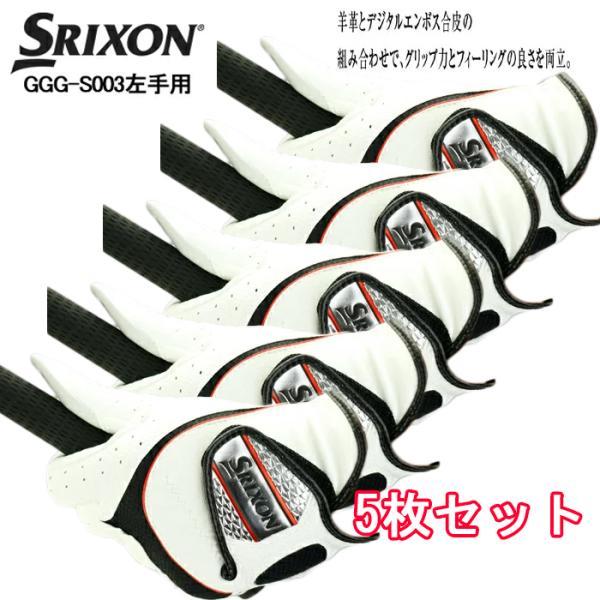 5枚セット GGG-S003 スリクソン シリコングリップ メンズ ゴルフグローブ 日本正規品 まとめ買い