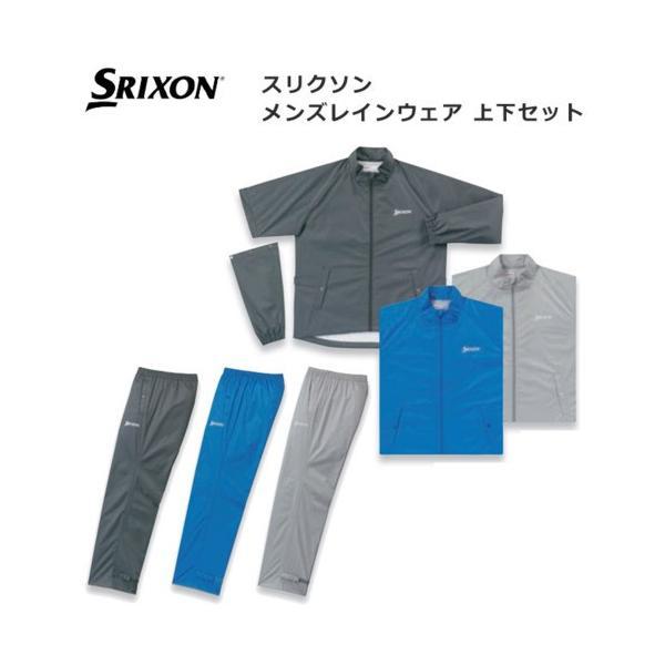 SMR9001J/SMR9002SDUNLOPダンロップゴルフスリクソンメンズレインウェア上下セットカッパ