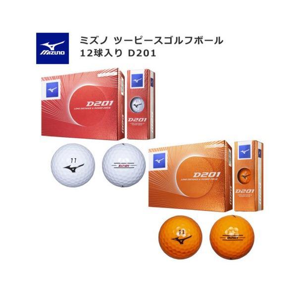 2020年新商品D201MIZUNOミズノツーピースゴルフボール12球入り