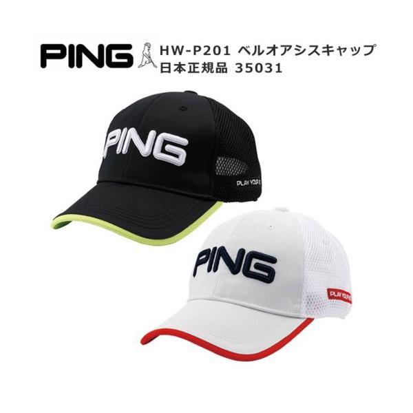 HW-P201PINGピンゴルフベルオアシスキャップ日本正規品35031