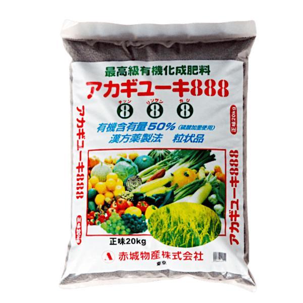 有機化成肥料 アカギユーキ 粒状 20kg