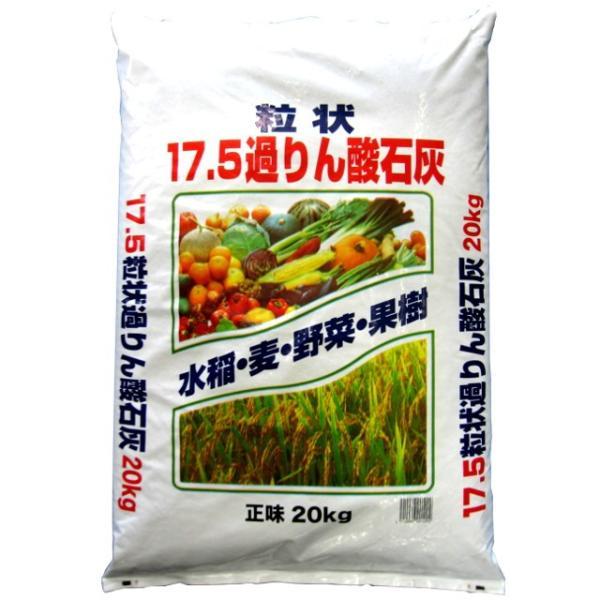 粒状 過リン酸石灰 過燐酸石灰 17.5% 20kg