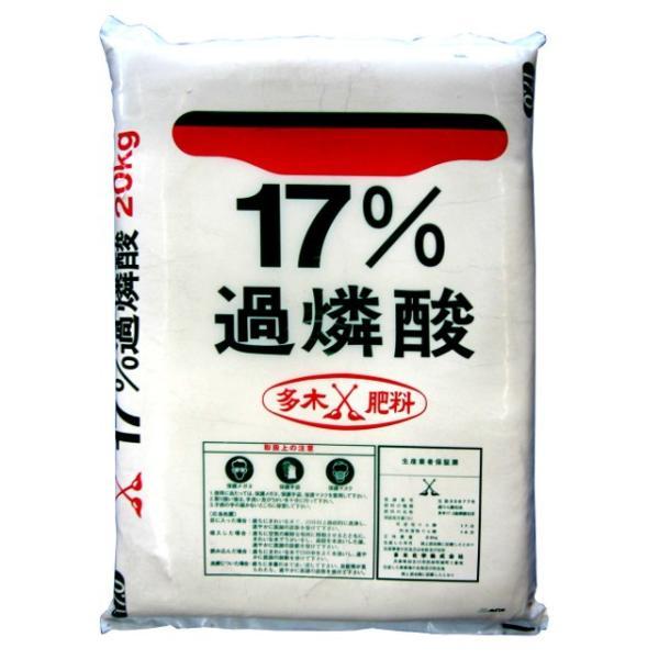 粉状 過リン酸石灰 過燐酸石灰 17% 20kg