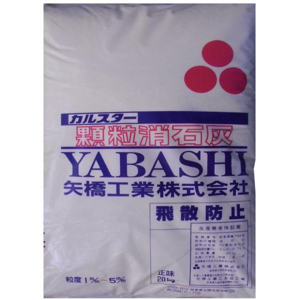 カルスター 消石灰 粒 20kg 肥料 顆粒消石灰