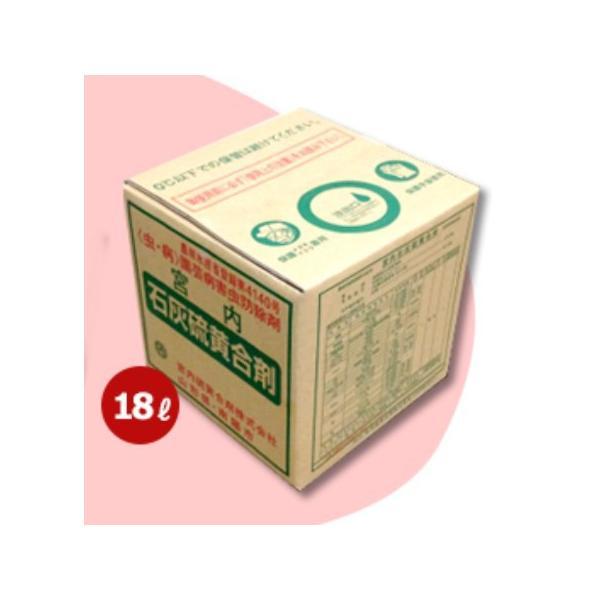 石灰硫黄合剤 18L 有効期限23.10 地域限定送料無料