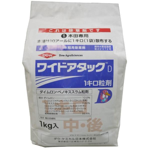 ワイドアタックD粒剤 1kgX12袋