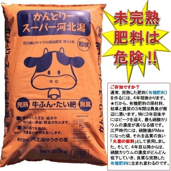 完熟有機肥料 カントリースーパー河北潟ペレット20Kg 約40L 無臭 東名阪は送料込