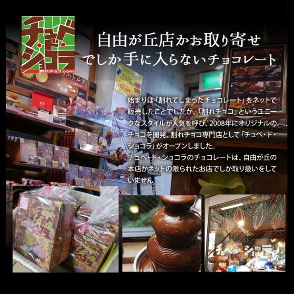 割れチョコ チョコレート  プレーン 各660g 選べる4種類 チョコ ミルク/ビター/ハイビター/ホワイト|kamachu-shop|11