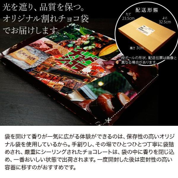 割れチョコ チョコレート  プレーン 各660g 選べる4種類 チョコ ミルク/ビター/ハイビター/ホワイト|kamachu-shop|12