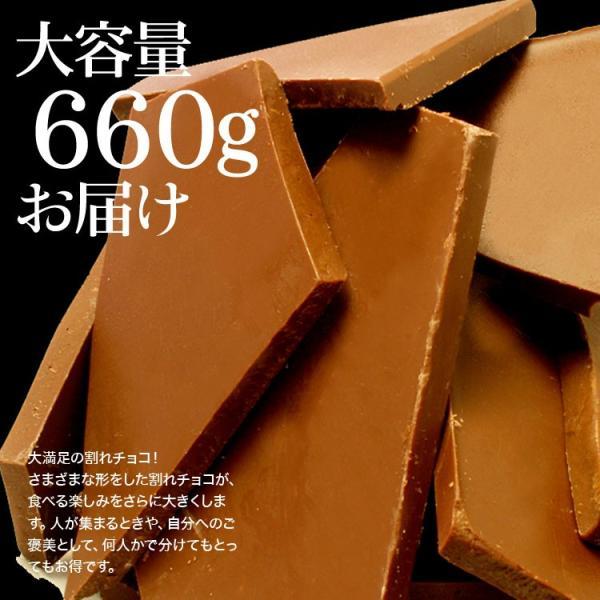 割れチョコ チョコレート  プレーン 各660g 選べる4種類 チョコ ミルク/ビター/ハイビター/ホワイト|kamachu-shop|13