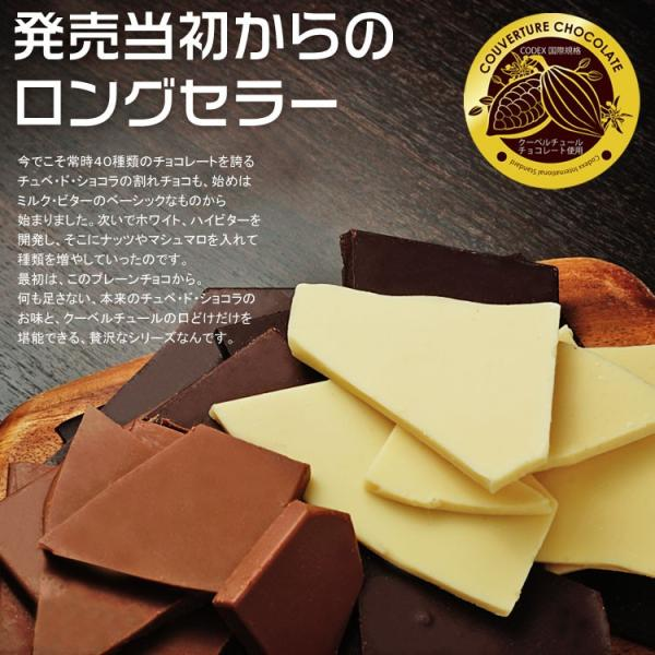 バレンタイン 割れチョコ チョコレート ミルク800g ギフト グルメ 訳あり クーベルチュール/自由が丘/チュベ・ド・ショコラ|kamachu-shop|04
