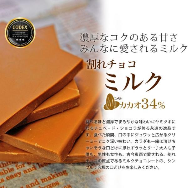 割れチョコ チョコレート  プレーン 各660g 選べる4種類 チョコ ミルク/ビター/ハイビター/ホワイト|kamachu-shop|06