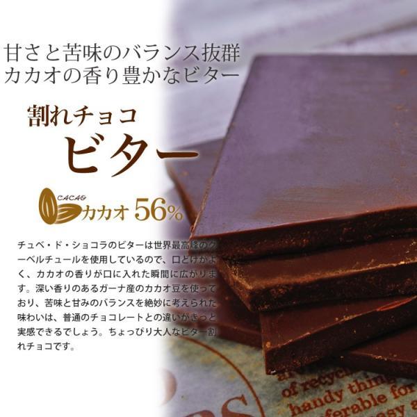 割れチョコ チョコレート  プレーン 各660g 選べる4種類 チョコ ミルク/ビター/ハイビター/ホワイト|kamachu-shop|07