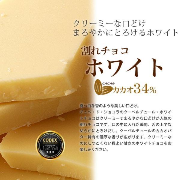 割れチョコ チョコレート  プレーン 各660g 選べる4種類 チョコ ミルク/ビター/ハイビター/ホワイト|kamachu-shop|08